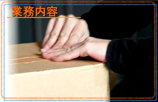 業務内容 内職作業 株式会社ケイ・ピー・ジー、大阪府堺市堺区、ブリスターパック、スライドブリスターパック、シュリンクパック、クリアケース、こづちパッケージ