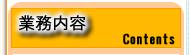 業務内容 こづちパッケージ 株式会社ケイ・ピー・ジー、大阪府堺市堺区、ブリスターパック、スライドブリスターパック、シュリンクパック、クリアケース、内職作業、真空成型