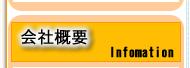会社概要 こづちパッケージ 株式会社ケイ・ピー・ジー、大阪府堺市堺区、ブリスターパック、スライドブリスターパック、シュリンクパック、クリアケース、内職作業、真空成型